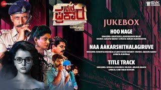 Nanna Prakara - Full Movie Audio Jukebox | Kishore, Priyamani, Mayuri & Arjun | Arjun Ramu