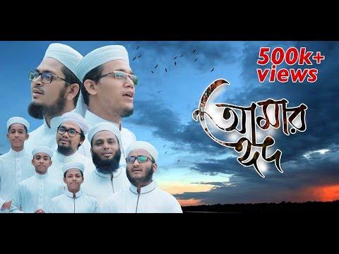 Xxx Mp4 ঈদের নতুন গজল Eid Song 2019 । আমার ঈদ Amar Eid । Official Eid Video 3gp Sex