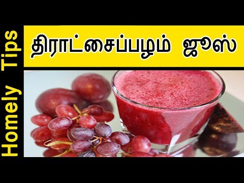 திராட்சைப்பழம் ஜூஸ் Grape juice in Tamil | Juice recipe in Tamil | Homely Tips