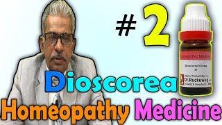 Homeopathy Medicine - Dioscorea (Part 2) -- Dr P.S. Tiwari