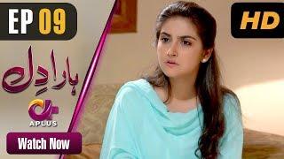 Haara Dil - Episode 9 | Aplus Dramas | Danish Taimoor, Hiba Bukhari | Pakistani Drama