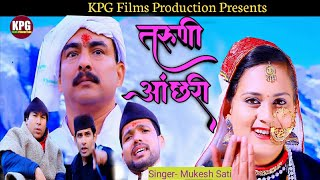 Taruni latest video || Mukesh sati || KPG FIlms