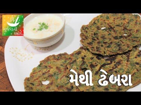 Gujarati Methi Na Dhebra | Recipes In Gujarati [ Gujarati Language] | Gujarati Rasoi