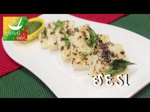 Idada Recipe - ઇદડા   Recipes In Gujarati [ Gujarati Language]   Gujarati Rasoi