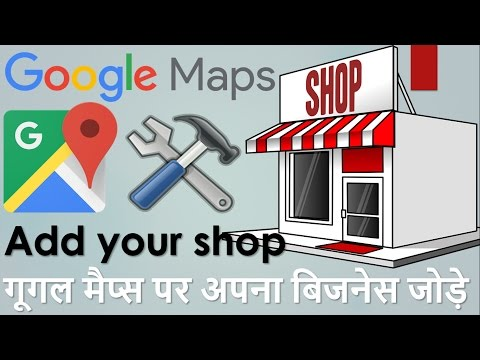 {HINDI} add your local business to google maps    add your shop to google maps    Listing on Google