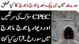 CPEC Tunnels And Wall Of Yajooj Majooj I Yajooj Majooj Kaun Hain Kahan Hain ? Deewar Yajooj Majooj