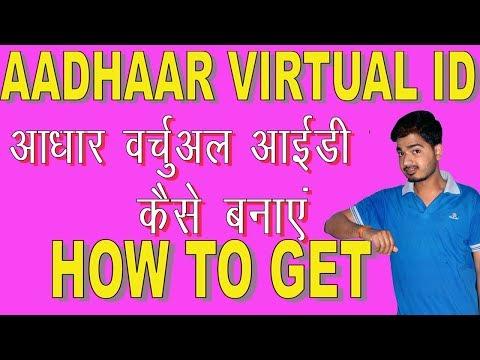 HOW TO GENERATE VIRTUAL ID FOR AADHAAR | V ID | VIRTUAL ID
