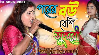 পরের বউটা বেশি সুন্দরী   শিল্পী যশোদা সরকার    Porer bou ta besi sundori   Jashoda Sarkar New Song
