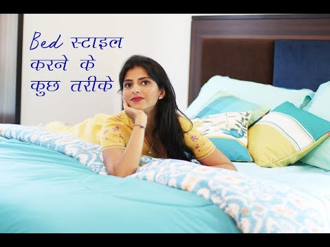 (हिंदी) घर की सजावट  Home Decor: How To Style Your Bed In 5 Different Ways