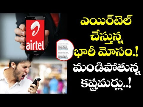 OMG! Do you Know That Airtel is CHEATING Customers? | Mobile Network Updates | VTube Telugu