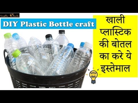 Reuse Empty Plastic bottle in Unique way I Very Easy DIY I Creative Diaries