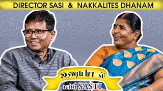 Director Sasi and Nakkalites Dhanam - Uraiyadal with Sasti #Nakkalites