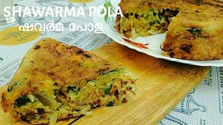 ഷവർമ പോള /Shawarma kums (Pola)