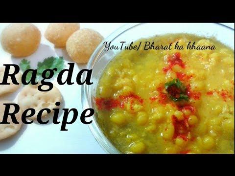 Ragda Recipe || Mumbai Style Ragda Recipe || Ragda For Pani puri/Ragda Patties/Ragda Puri