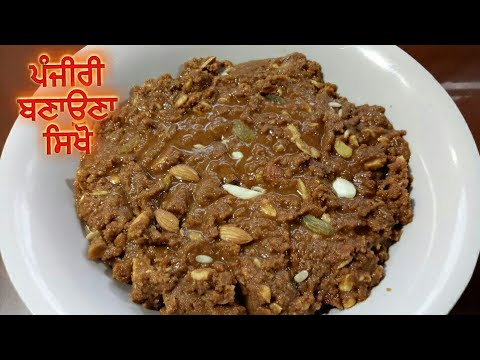 Panjiri recipe/ in Punjabi | How to make Panjiri  at home - JaanMahal