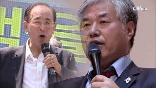 Download [CBS뉴스] 한기총 차기 대표회장 후보 '전광훈 목사 · 김한식 목사' 확정 Video