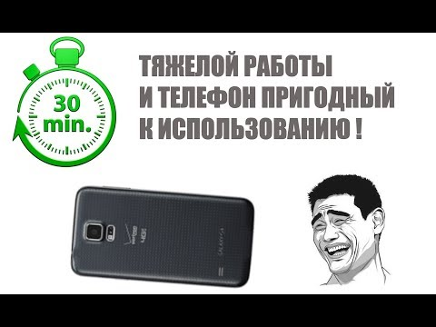 ✅ Samsung G900V Galaxy S5 (Verizon) / ПРОШИВКА / РУСИФИКАЦИЯ / ВОССТАНОВЛЕНИЕ / #HelpDroid