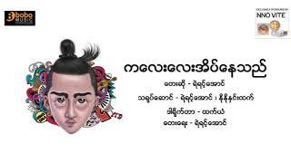 Yair Yint Aung