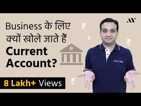 Current Account - Explained in Hindi (2018)
