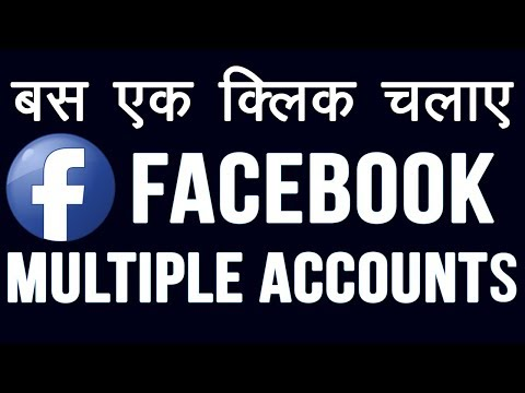 How to Open Multiple Facebook Account in Same Browser || Facebook Trick in Hindi