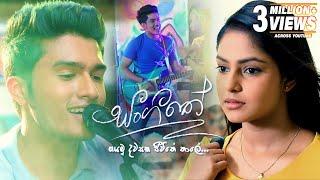 Hamuwuna   Sangeethe Teledrama Theme Song   TV Derana