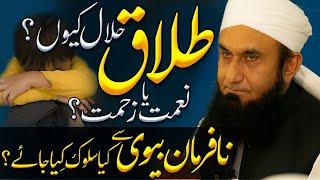 Talaq Halal Kyun? نعمت یا زحمت | Molana Tariq Jameel Latest Bayan 12-052019
