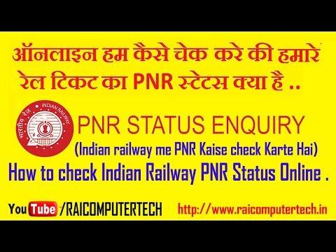 How To Check PNR NUMBER? PNR NUMBER कैसे चेक करते है