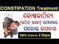 କୋଷ୍ଠବଦ୍ଧତା ରୋଗର ଘରୋଇ ଉପଚାର   Constipation home remedies in Odia   Kosta Kathinya   ODIA HEALTH TIPS Mp3