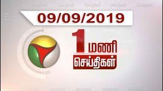 Puthiyathalaimurai 1 PM News   Tamil News   Breaking News   09/09/2019