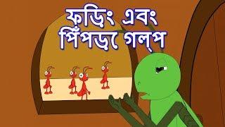 দরজী এবং হাতি গল্প - Bangla Golpo গল্প