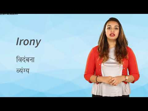 Daily Vocabulary lessons – Word 129 Irony