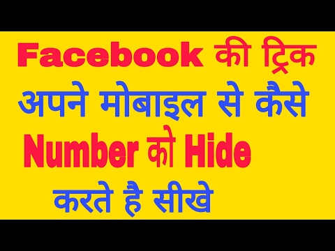 How to hide mobile number on facebook Account Best Trick || In Hindi || 👍