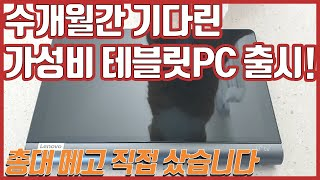 [가성비 태블릿PC]기계값 10만원대 구입할 수 있는! 가성비 태블릿pc 레노버 요가 스마트 탭 유플러스 TV프리2 사용리뷰 영상