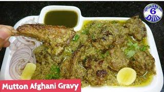 Mutton Afghani Gravy : ab korme ki jagah try kare or ye ban jaegi aapki favourite | Unique & Simple