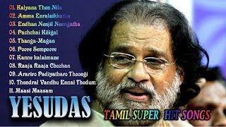 YESUDAS Tamil Songs   தமிழ் பாடல்கள்   YESUDAS Songs   Tamil All Time Hits