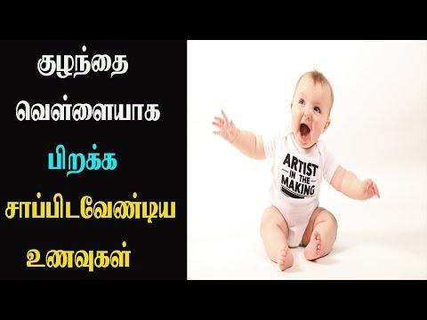 வெள்ளையா குழந்தை வேணுமா   Pregnancy tips