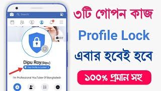 Facebook Profile is Locked - Saaed - imclips net