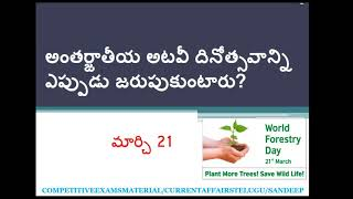 Current Affairs Telugu March 2018 || March 2018 Imp Days