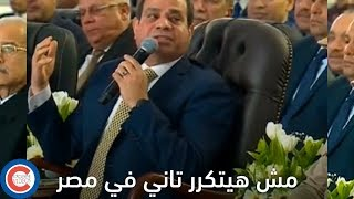 #x202b;السيسى ينفعل على الهواء : انتو متعرفونيش قسما بالله مش هسمح لحد يلعب فى مصر ويحذر سامى عنان#x202c;lrm;