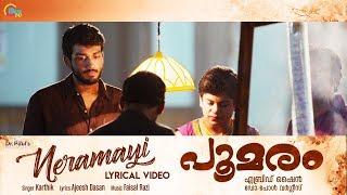 Poomaram | Neramayi Lyric Video | Karthik | Kalidas Jayaram | Faisal Razi | Abrid Shine | Official