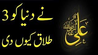 Hazrat Ali Nay Dunia Ko Teen Talaq Kion Di | Limelight Studio