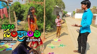 Village lo Sankranthi   Ultimate village comedy   Creative Thinks