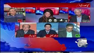 Kia Nawaz sharif ka nazariya hikmat jeet gaya? Report Card