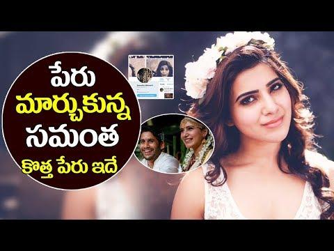 Samanatha Changed her Name official | Samanatha Changed her Name After Marriage | #Samantha