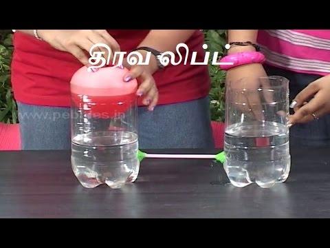 திரவ லிப்ட் - Tamil science experiment
