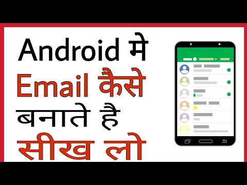 Android mobile me email id kaise banaye | How to create email id in android phone in hindi