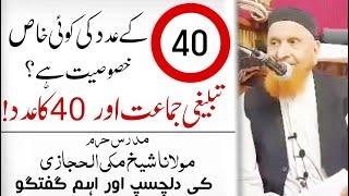 40 (fourty)  k Adad Ki Haqeeqat | Sheikh Makki Al hijazi | چالیس کے عدد میں حقیقت