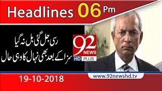 News Headlines 06:00 PM | 19 Oct 2018 | 92NewsHD