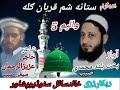 Download پشتوں نعتونہ البم(5) نعت خوان بخت بلندمحمدی کلام  حاجی عزیزالرحمان سیفی صیب(4) MP3,3GP,MP4