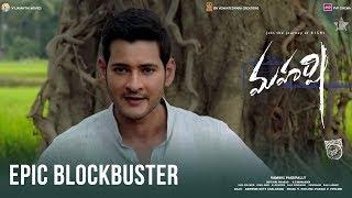 Maharshi Epic Blockbuster Promo 6 - Mahesh Babu, Pooja Hegde | Vamshi Paidipally